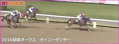 関東オークス(2017年)地方競馬 交流重賞 過去10年データ分析!