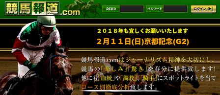 2月10日系統色分け・競馬新聞風出馬表