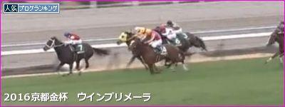 京都金杯(2017年)データ競馬予想分析!前走重賞で???だった馬は(0-0-0-27)