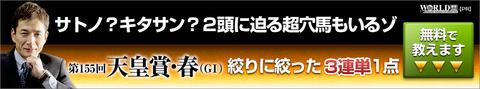 天皇賞(春)2017確定した出走馬の枠順と予想オッズ 1枠1番はシャケトラ