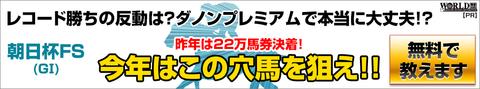 朝日杯フューチュリティステークス2017予想(阪神芝1600m)