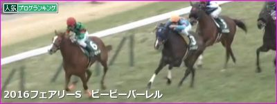 中山芝1600m/騎手・種牡馬データ(2017フェアリーS)