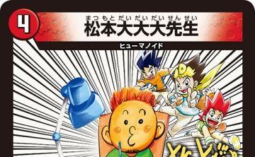 【デュエルマスターズ】『松本大大大先生』が公開 「ペリッ!!スペシャルだらけのミステリーパック」収録
