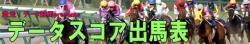 【データスコア出馬表】(8/25キーンランドカップ,新潟2歳S他)