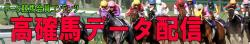 90%&80%3着内に来る馬と京成杯ジェネラーレウーノ,日経新春杯モンドインテロの3着内に来る確率