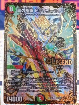 【デュエルマスターズ】UGC『龍の極限ドギラゴールデン』実物カード