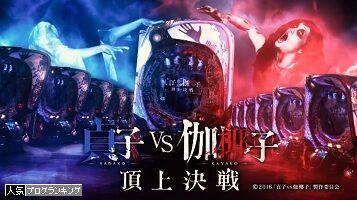 【P貞子vs伽椰子 頂上決戦】突破率50%ですよね!! 2回目【ぱちんこ大好きトモトモ】