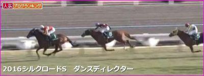 シルクロードS 4歳馬で●●は(0-0-0-24)