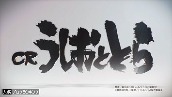 日直島田の優等生台み~つけた♪【極閃ぱちんこCRうしおととら】