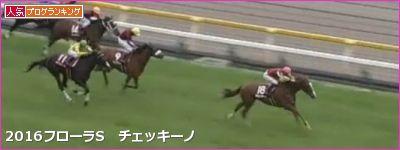 フローラS 前走5着以内なった馬で●●は(0-0-0-46)
