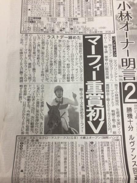 【競馬】マーフィー、11月9日から再びJRA参戦