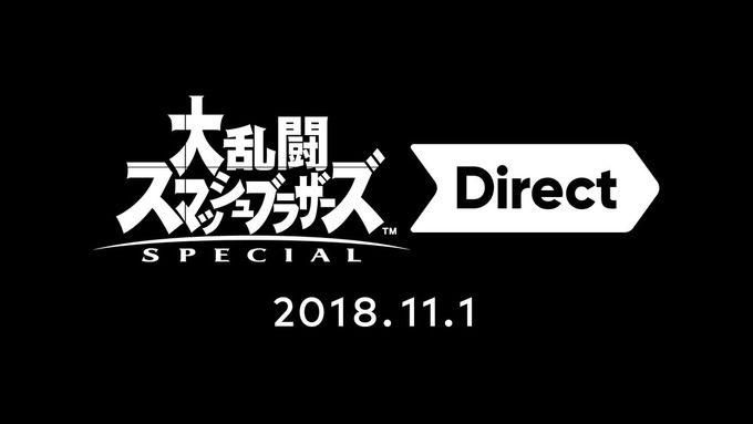 【スマブラSP】『大乱闘スマッシュブラザーズSPECIAL Direct』が11月1日23時より放送決定!!時間は40分!!発売前最後のダイレクトになるぞぉおおおお!!!!