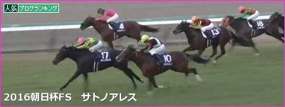 阪神芝1600m・外の傾向と朝日杯FS登録馬の阪神芝実績