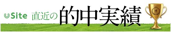 【無料で的中!】先週の金鯱賞(G2)三連単960,250円!