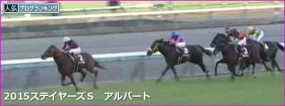90%&80%3着内に来る馬とステイヤーズSアルバート,金鯱賞ヴォルシェーブの3着内に来る確率
