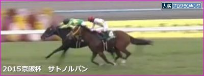 京都芝1200mの傾向と第61回京阪杯登録馬の京都芝実績