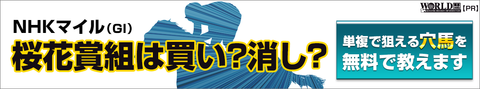NHKマイルカップ2017予想(東京芝1600m)