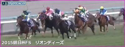 朝日杯FS 関東馬で●●は(0-0-0-20)
