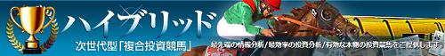「重賞に滅法強いハイブリッド」NHKマイルカップも間違いない!