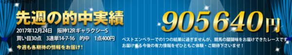 01/12(土)【軸馬予想】だいたい来るよーver5