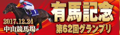■有馬記念【ノーザンファームしがらき情報】キタサンの隙につけいる馬はコレ!■