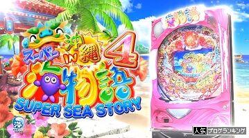 【CRスーパー海物語IN沖縄4】◆199話◆レインボータッチ!!至福の瞬間を味わいたい【しらほし】