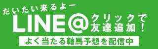06/09(日)【軸馬予想】だいたい来るよーver5
