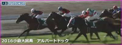 小倉芝1800mの傾向と第51回小倉大賞典登録馬の小倉芝実績