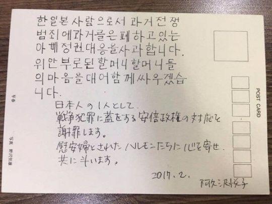 朝日新聞記者が釜山の慰安婦像にハングルで謝罪の手紙 「日本人として安倍政権の対応を謝罪します」