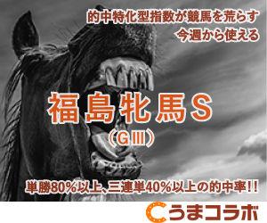 福島牝馬ステークス2018出走予定馬・予想 登録馬15頭とエンジェルフェイスに岡田祥嗣騎手など騎乗予定騎手