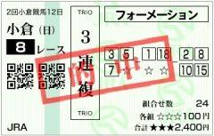 10/06(日)【軸馬予想】だいたい来るよー