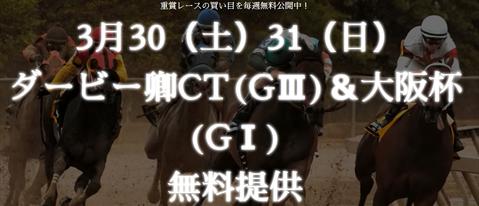 【大阪杯2019】追い切り情報 栗東CW併せ馬パターンが活躍しています