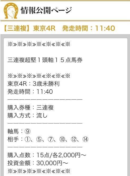 2019/06/23(日)平場の競馬予想