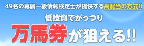 10/01(日)【軸馬予想】だいたい来るよーver5