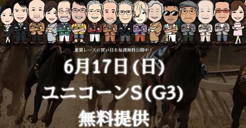 【ユニコーンS2018】追い切り情報 併せ馬で追いきった馬が連勝中