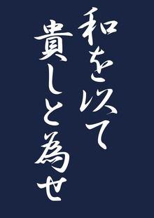 【話題】香山リカ「レイシストが『和を以て貴しと為せ』なんて難しいこと理解できるかな」