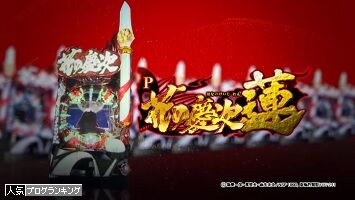 ぱちタウンTV 山口版【P花の慶次~蓮で感動の最終回!?いままで応援してくれてありがとう】
