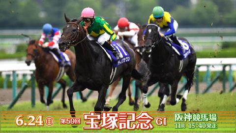 【競馬予想】6/24(日) 第59回 宝塚記念(GⅠ)