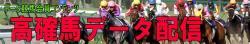 新コンテンツ追加!データ競馬会員コンテンツ『高確馬データ配信』会員募集のお知らせ