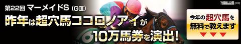 マーメイドステークス2017予想(阪神芝2000m)