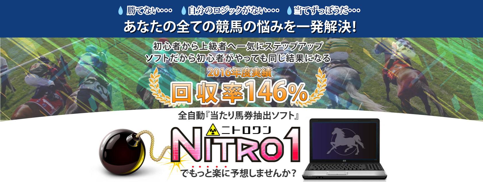 春のG1で絶好調の競馬予想ソフト「Nitro 1」