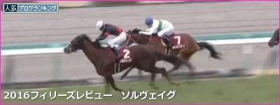 阪神芝1400m/騎手・種牡馬データ(2017フィリーズレビュー)