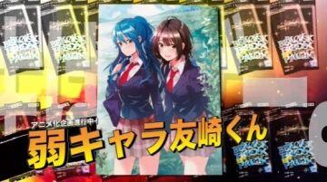 【デュエルマスターズ】「謎のブラックボックスパック」にガガガ文庫から『弱キャラ友崎くん』が参戦決定 カード画像が公開