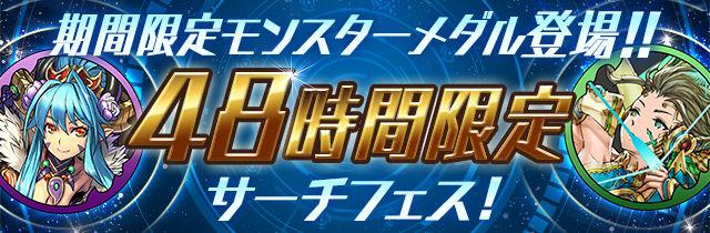 【パズドラ】パズドラレーダーで48時間限定サーチフェス開催!!