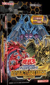 【遊戯王OCG】『次元融合殺』『神炎皇ウリア』など「ストラクチャーデッキ 混沌の三幻魔」収録カードが5種が公開