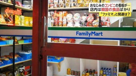 フィリピンに「偽ファミマ」  看板そっくり、商品は韓国食品ばかり 経営者は韓国人