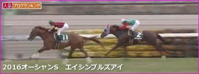 オーシャンS 牝馬で●●は(0-0-0-16)