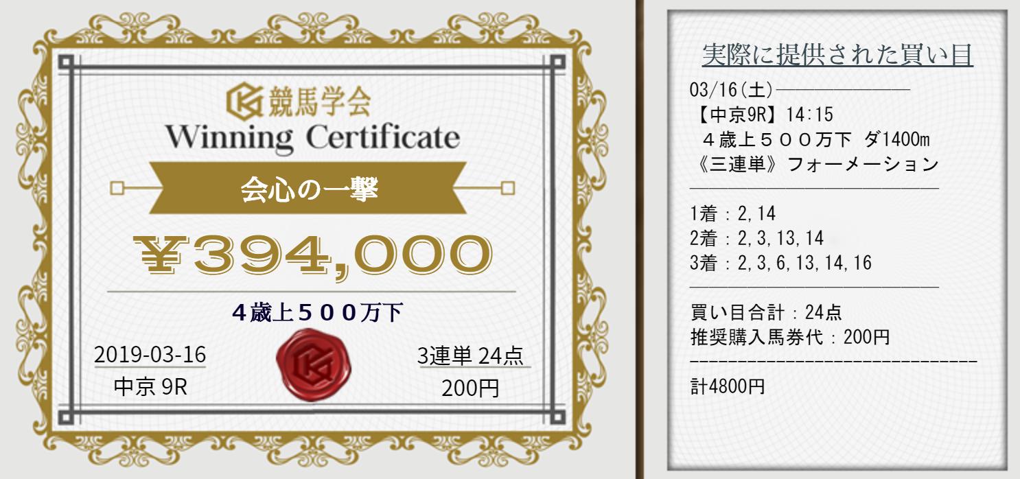 03/24(日)【軸馬予想】だいたい来るよーver5