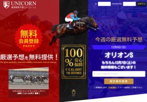 ■毎週おなじみのG1人気馬調査報告【阪神JF編】■