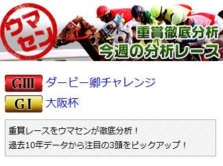 大阪杯、ダービー卿CT含めた土日18鞍、本命・穴狙い買い目公開!